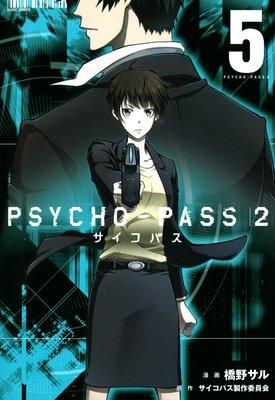 PSYCHO−PASS サイコパス 2 5