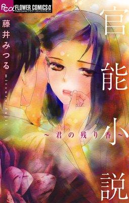 官能小説〜君の残り香〜