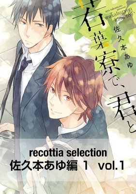 recottia selection 佐久本あゆ編1 vol.1