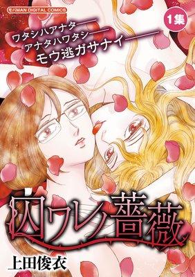 囚ワレノ薔薇 1