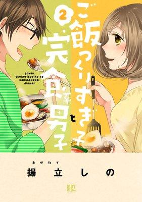 【Renta!限定おまけ付き】 ご飯つくりすぎ子と完食系男子 (2)