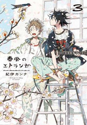 春風のエトランゼ(3)