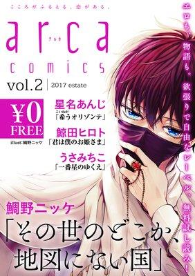 【無料】arca comics試し読み版 vol.2/2017 estate