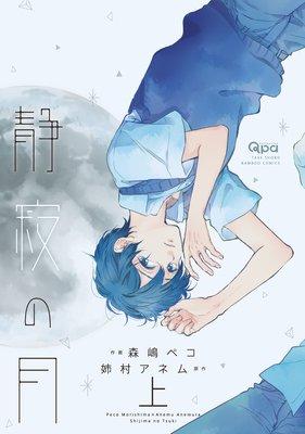 静寂の月(上)【電子限定描き下ろしSS付き】