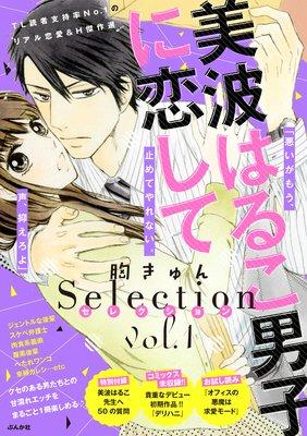 美波はるこ男子に恋して 胸きゅんセレクション vol.1
