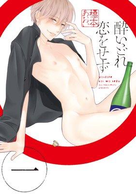 酔いどれ恋をせず(1)【Renta!限定&電子限定おまけ付き】