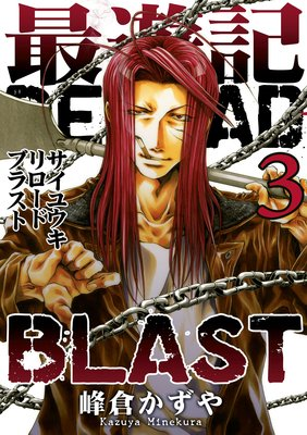 最遊記RELOAD BLAST 3