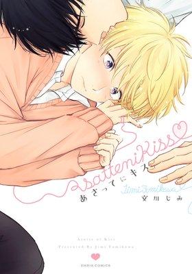 あさってにキス【おまけ漫画付きRenta!限定版】