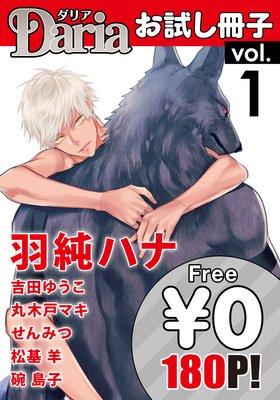 ダリアお試し冊子 vol.1