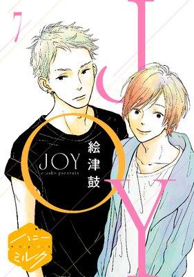 JOY 分冊版 7巻
