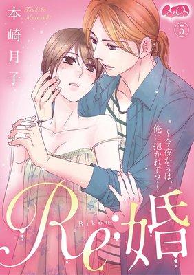 Re:婚 〜今夜からは、俺に抱かれて?〜 5