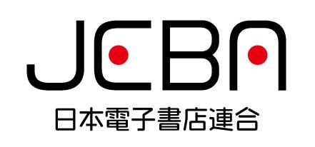 日本電子書店連合のロゴ