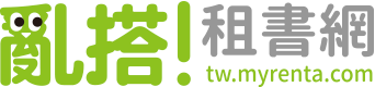 繁体字版Renta!のロゴ