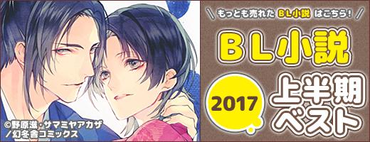 2017年上半期BL小説ランキング