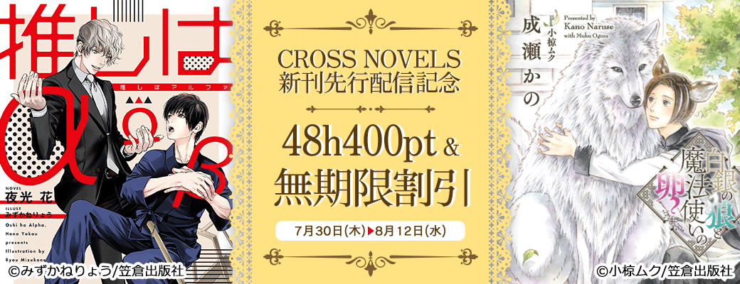 CROSS NOVELS新刊先行配信記念