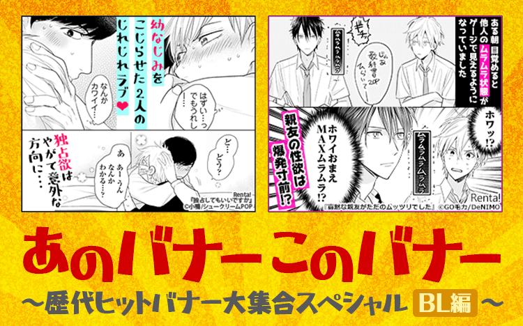 あのバナー このバナー〜歴代ヒットバナー大集合スペシャル〜【BL編】