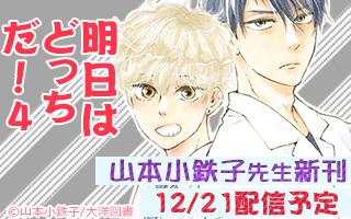 12/21配信予定