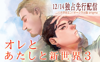 12/14配信予定