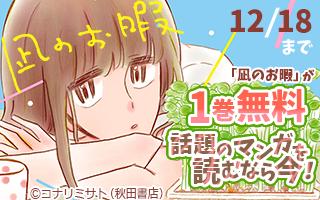 『凪のお暇』を読むなら今!
