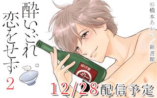 12/28配信予定