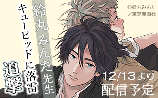 12/13配信予定