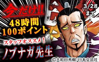 48時間100円キャンペーン「ノブナガ先生」