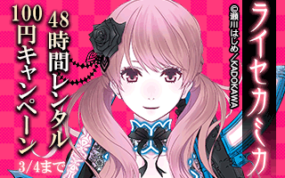 『ライセカミカ』48時間レンタル100円キャンペーン