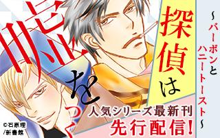 人気シリーズ最新刊が先行配信!