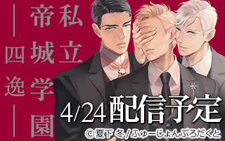4/24配信予定