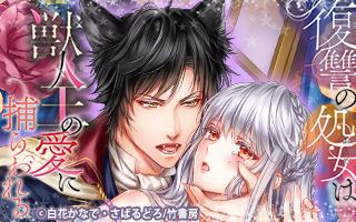 【絵ノベル】復讐の処女は獣人王の愛に捕らわれる