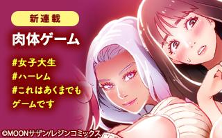 【タテコミ】肉体ゲーム1話