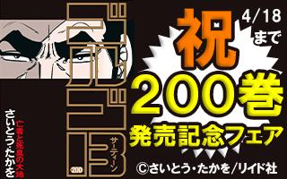 『ゴルゴ13』 200巻発売記念フェア