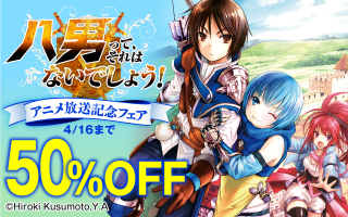 アニメ化記念!88%OFFフェア