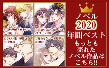 ノベル2020年間ベスト