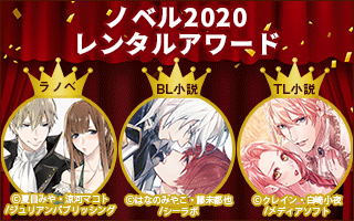 ノベル2020レンタルアワード
