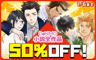 DeNIMO小説50%OFFキャンペーン