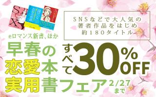 eロマンス新書 早春の恋愛本・実用書フェア