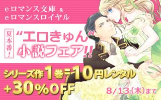 """夏本番! """"エロきゅん""""小説フェア!!"""