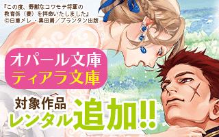 オパール文庫・ティアラ文庫レンタル価格追加!
