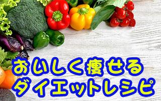 おいしく痩せるダイエットレシピ