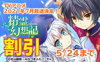 TVアニメ「精霊幻想記」2021年7月放送開始決定記念キャンペーン!