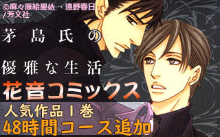 花音コミックス48時間コース追加!