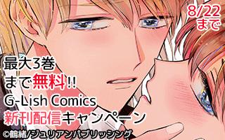 6日間限定!G-Lish Comics新刊配信キャンペーン
