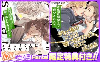 Renta!限定特典付き★新刊入荷!