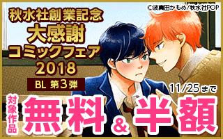秋水社創業記念 大感謝コミックフェア 〜BL第3弾〜
