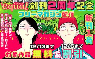 12/13まで1巻無料