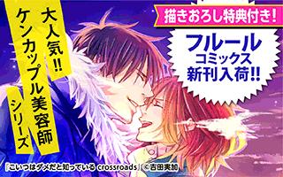 フルールコミックス新刊配信!