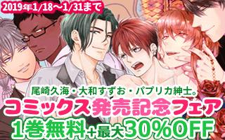 コミックス発売記念フェア