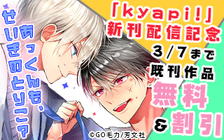 kyapi!新刊配信記念!無料&半額キャンペーン