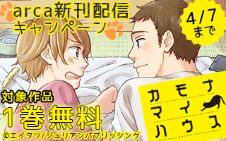 arca新刊配信キャンペーン